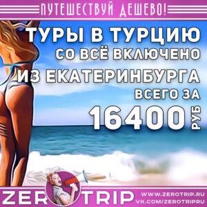 Туры из Екатеринбурга в Турцию со всё включено за 16400 рублей