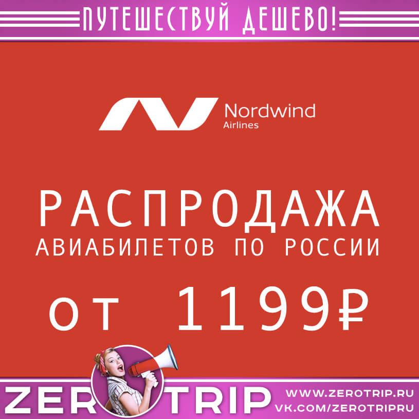 Распродажа авиабилетов Nordwind
