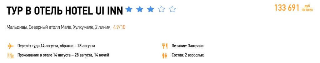Полмесяца на Мальдивах из Москвы за 66850₽