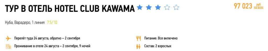 Туры из Москвы на Кубу со всё включено за 48500₽