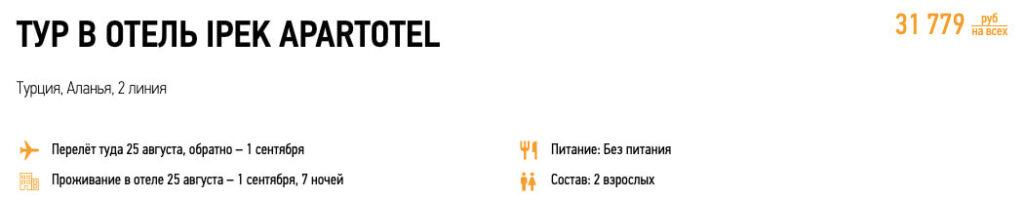 Туры из Москвы в Турцию со всё включено за 15900₽