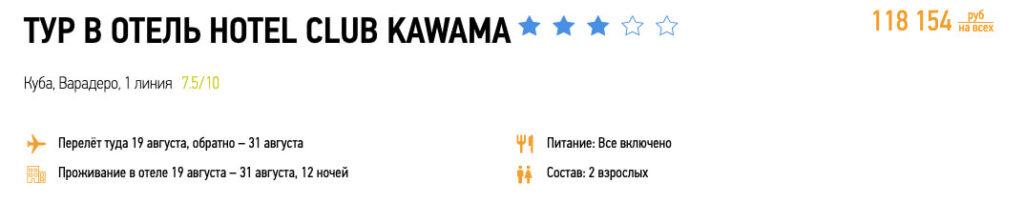 Туры на Кубу со всё включено из Москвы за 59000