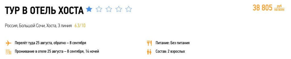 Туры на полмесяца в Сочи из Москвы за 19400₽
