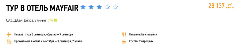 Туры в Дубай из Москвы за 14000₽