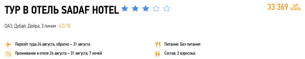 Туры в Дубай из Москвы за 16700₽