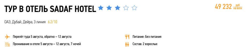 Туры в Дубай из Москвы за 24000₽
