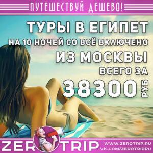 Туры в Египет из Москвы со всё включено за 38300₽