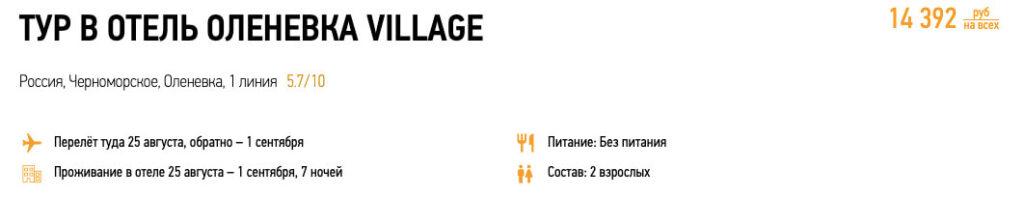 Туры в Крым из Москвы на турбазу за 7000₽