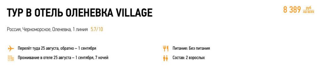 Туры в Крым из Москвы от 3000₽