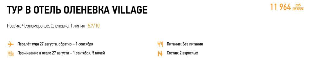 Туры в Крым с проживанием в домике за 6000₽