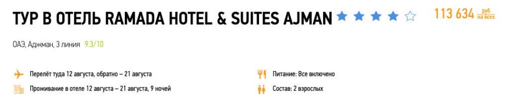Туры в ОАЭ со всё включено из Москвы за 56800₽