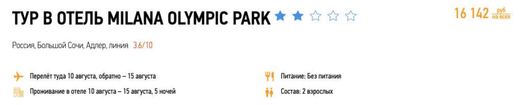 Туры в Сочи из Москвы за 8000