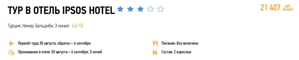 Туры в Турцию из Москвы со всё включено за 10700₽