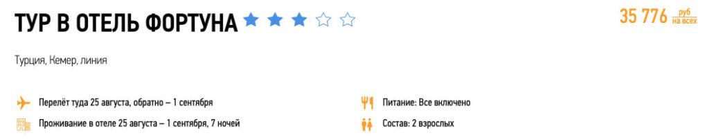 Туры в Турцию на 7 ночей из Москвы за 17900₽