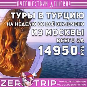Туры в Турцию на неделю за 14950₽