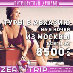 10 дней в Абхазии из Москвы за 8500₽