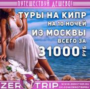 10 ночей на Кипре из Москвы за 31000₽