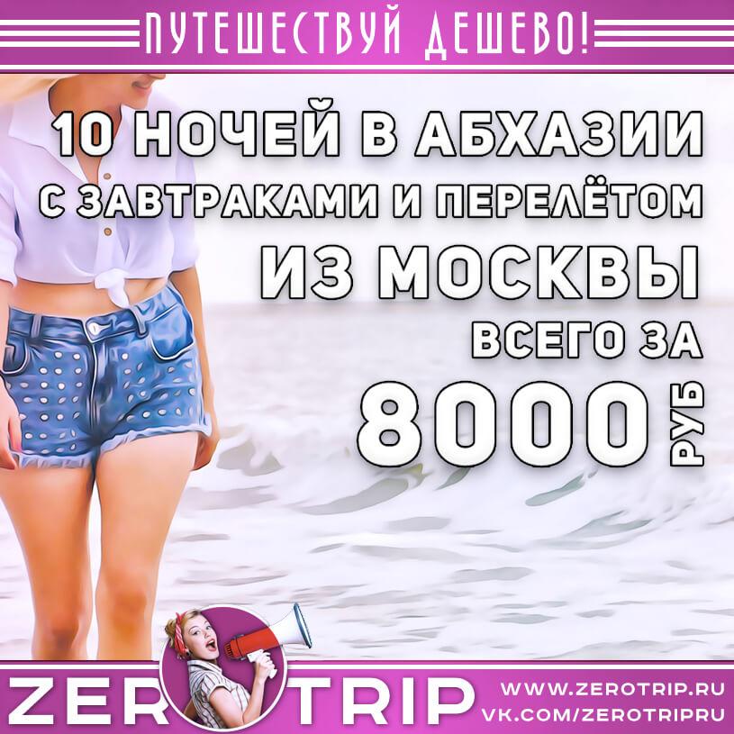 10 ночей в Абхазии с завтраками из Москвы за 8000₽
