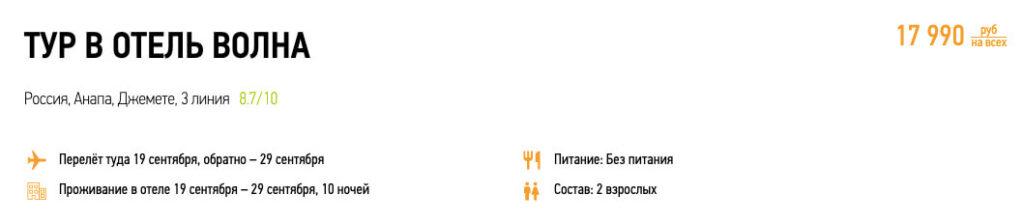 10 ночей в Анапе из Москвы дешевле 9000₽
