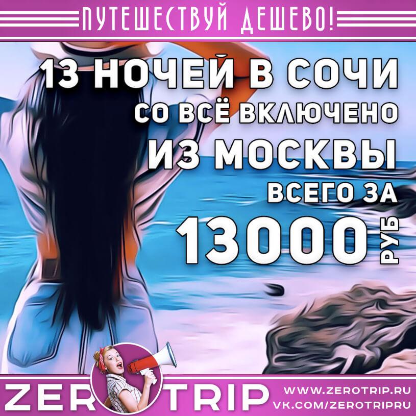 13 ночей в Сочи из Москвы за 13000₽
