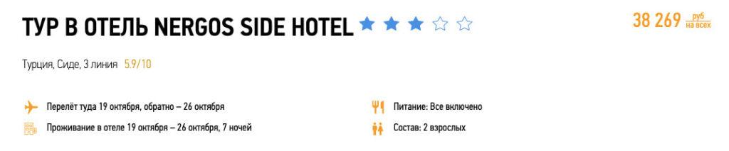 7 ночей в Турции со всё включено из Москвы за 19000₽