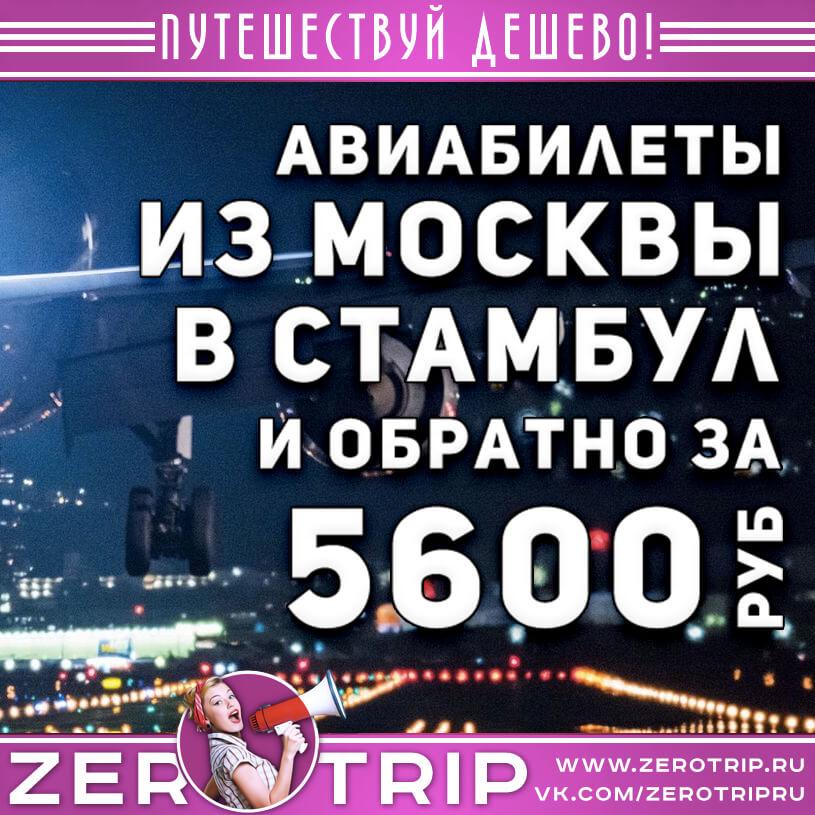 Авиабилеты из Москвы в Стамбул и обратно за 5600₽