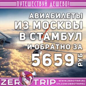 Авиабилеты из Москвы в Стамбул и обратно за 5659₽