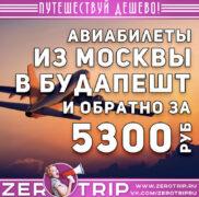 Авиабилеты в Будапешт и обратно за 5300₽
