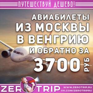 Авиабилеты в Венгрию из Москвы и обратно за 3700₽