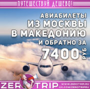 Билеты в Македонию и обратно из Москвы за 7400₽