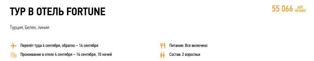 Туры из Казани в Турцию со всё включено на 10 ночей за 27500₽