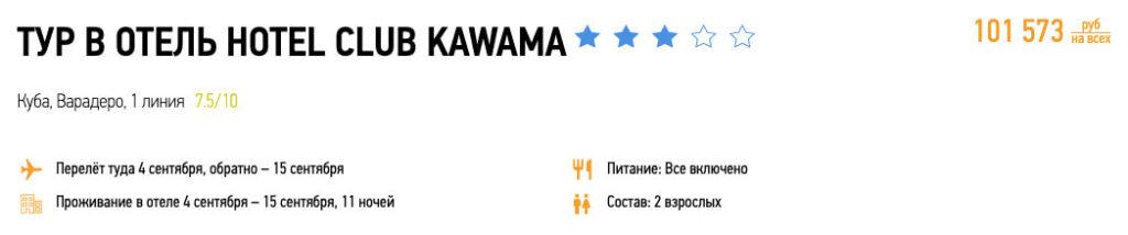 Туры на Кубу со всё включено на 11 ночей из Москвы за 50000₽