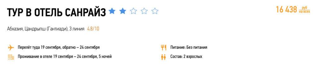 Туры в Абхазию из Москвы за 8000₽