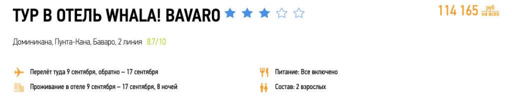 Туры в Доминикану из Москвы за 57000₽