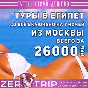 Туры в Египет на неделю со всё включено за 26000 рублей
