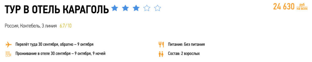 Туры в Крым на 10 дней из Москвы за 12000₽