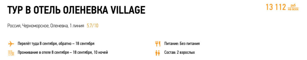 Туры в Крым на 10 ночей из Москвы за 6500₽