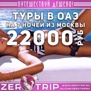 Туры в ОАЭ из Москвы за 22000₽
