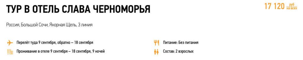 Туры в Сочи из Москвы на 10 дней за 8500₽