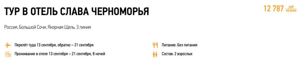 Туры в Сочи из Москвы на 8 ночей за 6400₽
