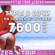 Туры в Сочи на 10 дней из Москвы за 7600₽
