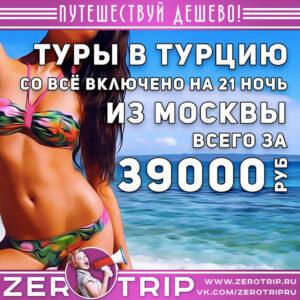 Туры в Турцию на 21 ночь и всё включено за 39000₽