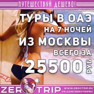 7 ночей в ОАЭ из Москвы за 25500₽