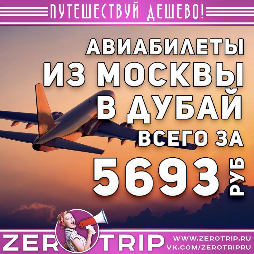 Авиабилет в Дубай из Москвы за 5693₽