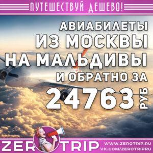 Авиабилеты на Мальдивы из Москвы и обратно за 24763₽
