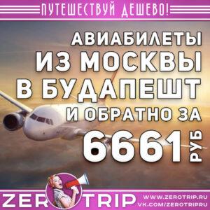 где купить дешевые авиабилеты в Будапешт