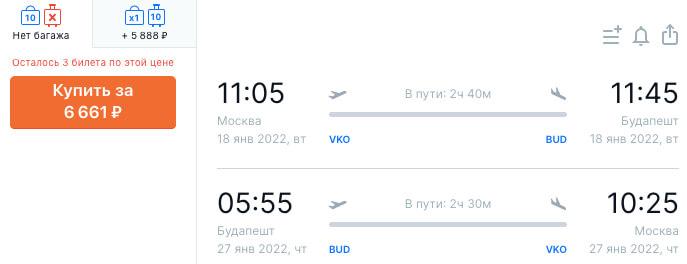 дешевые билеты в Будапешт где купить