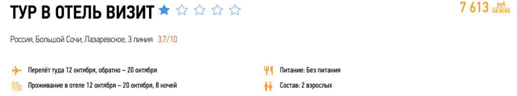 Горящие туры в Сочи из Москвы за 3800₽