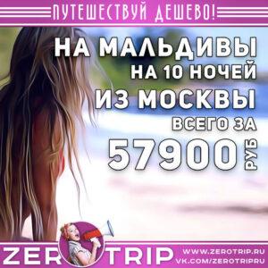 Горящий тур на Мальдивы из Москвы на 10 ночей за 57900₽