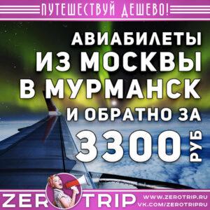 Авиабилеты в Мурманск и обратно из Москвы за 3300₽